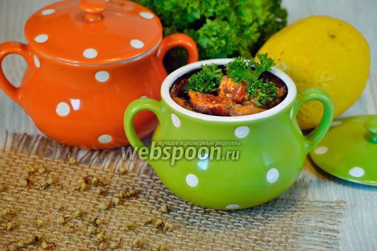 Фото Мясо запечённое в горшочках с зеленью и помидорами