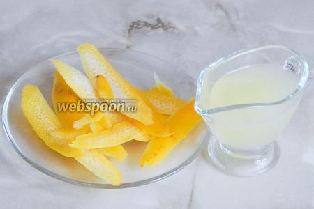 Лимон моем в горячей воде, обсушиваем и снимаем цедру. Выжимаем сок.