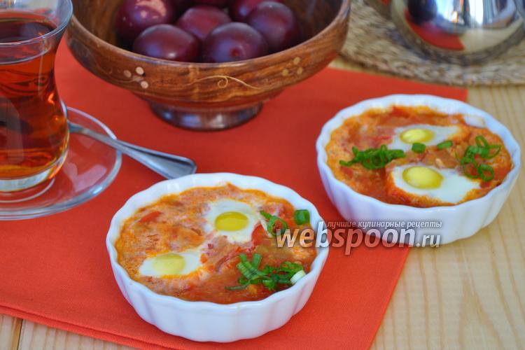 Фото Шакшука с перепелиными яйцами