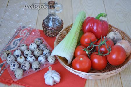 Приготовим овощи: помидоры, лук, чеснок, сельдерей, болгарсктй перец, масло растительное, яйца перепелиные.
