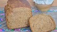 Фото рецепта Бородинский хлеб в хлебопечи