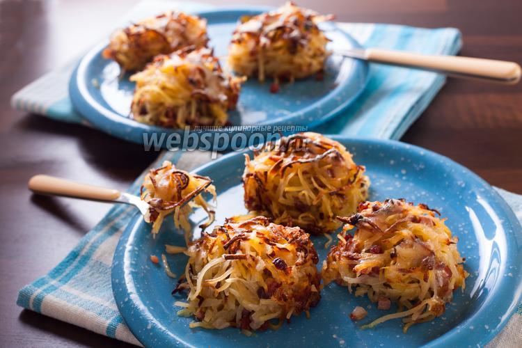 Фото Рёсти «Картофельные ёжики»
