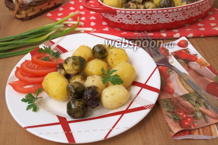 Фото Молодой картофель, запечённый с брюссельской капустой
