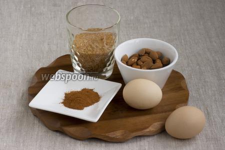 Подготовить яйца (желтки не потребуются), коричневый сахар, миндаль, корицу. Также потребуется небольшая щепотка соли для взбивания белков.