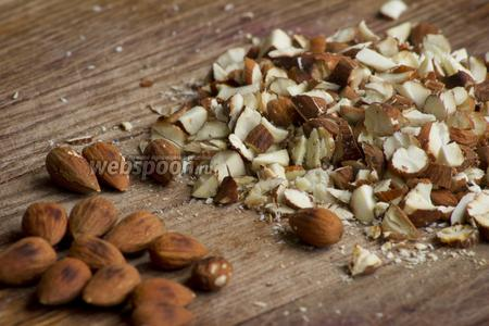 Миндаль необходимо подрумянить на сухой сковороде, переложить в широкое блюдо. Когда орехи остынут их нужно порубить при помощи ножа.