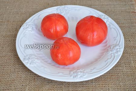 Вынуть помидоры из кипятка и удалить кожу.