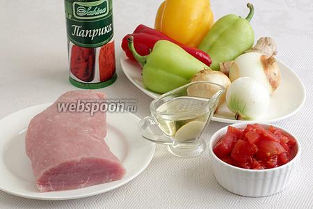 Для приготовления свинины с перцем возьмём свиное филе, масло растительное, помидоры в собственном соку, разноцветный перец, лук, имбирь, соевый соус, чеснок, паприку.