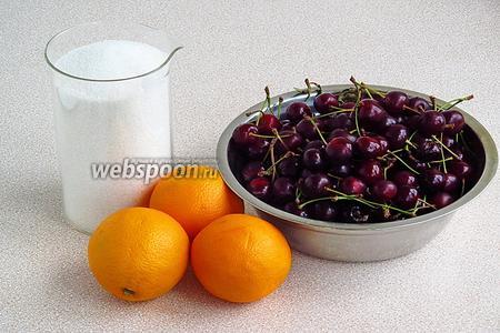 Для приготовления джема нужно взять спелые свежие вишни (в ингредиентах указан вес вишен без косточек), апельсины и сахар.