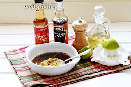 Приготовить соус: для этого смешать все ингредиенты для соуса.