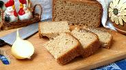 Фото рецепта Ржаной хлеб с луком в хлебопечке