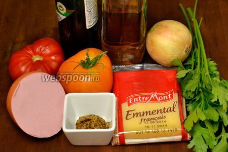 Для салата нам понадобится вареная колбаса, сыр «Эмменталь», помидоры, маленькая головка лука или половинка, петрушка, масло подсолнечное или рапсовое, бальзамический уксус, дижонская горчица; соль, перец – по желанию (я не добавляла).