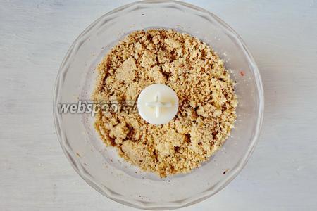 Орехи пекан измельчаем в мелкую крошку с помощью блендера. Если есть возможность, лучше орехи перекрутить мясорубкой.