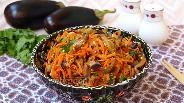 Фото рецепта Баклажаны с морковью по-корейски