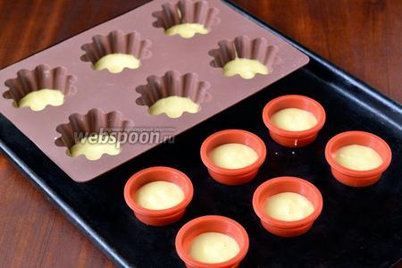 Выкладываем по 1 чайной ложке теста в маленькие формочки для тарталеток или те, в которых печём кексы и маффины. Выпекаем в течение 10 минут при температуре 180°С.