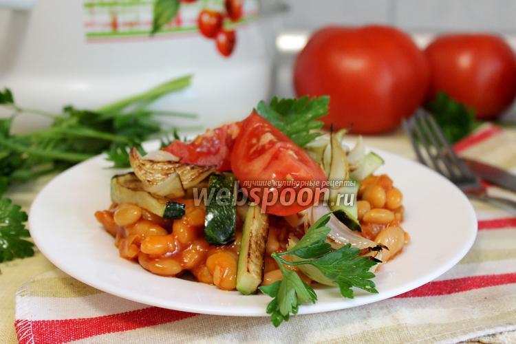 Фото Тёплый салат с кабачком и фасолью