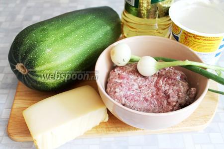 Для блюда возьмём цуккини (немаленький, и не переспелый), фарш, сметану, сыр, лук, масло, соль.