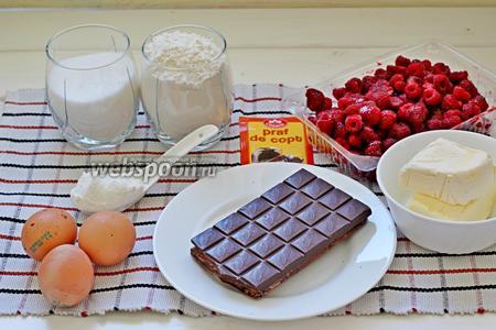 Для приготовления брауни нам понадобится: чёрный шоколад, мягкое сливочное масло, сахар, мука, разрыхлитель, яйца, крахмал, соль, свежая малина.