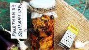Фото рецепта Рулетики из баклажан на зиму