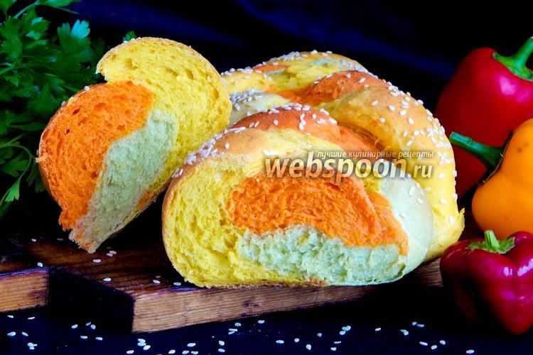Фото Трёхцветный хлеб с печёным сладким перцем