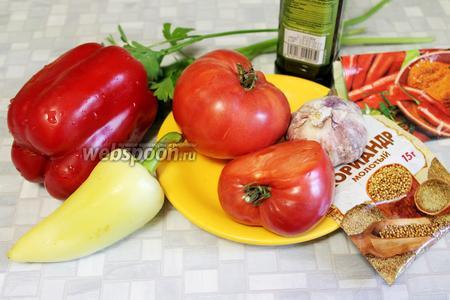 Возьмём жёлтый и красный сладкий перец, помидоры, 1 кинзу, петрушку, чеснок, молотую зиру и кориандр, молотую паприку, оливковое масло, соль.