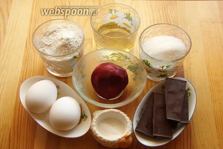 Для приготовления свекольных маффинов нам понадобится: свёкла свежая, мука, сахар, яйца куриные, растительное рафинированное масло, разрыхлитель и шоколад.
