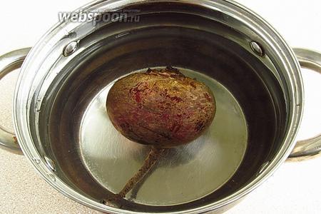 Свёклу залить горячей водой и отварить до мягкости.