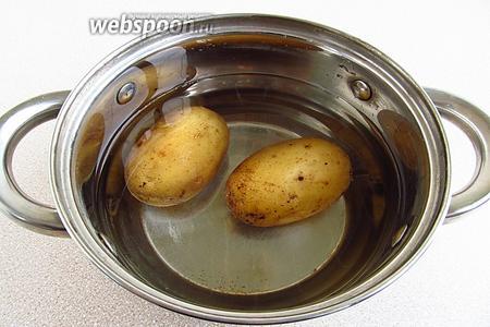 Картофелины залить горячей водой и отварить до мягкости.