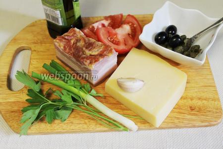 Приготовить начинку. Для этого взять сыр, грудинку, маслины и каперсы, чеснок, масло, помидор, зелень и сухой базилик.