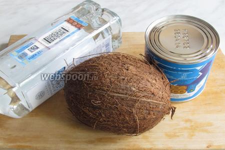 Для ликёра нам понадобится водка, сгущёнка и кокос.