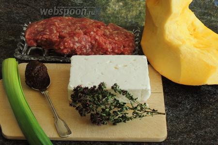 Подготовим ингредиенты: бараний фарш, тыкву, сыр Фета, лук-порей, концентрированный говяжий бульон, орегано и специи.