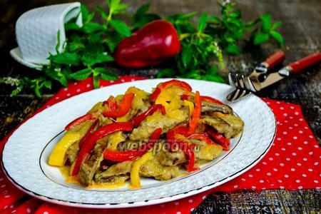 Печень телячья, тушёная в сметане с овощами