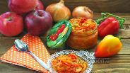 Фото рецепта Лечо с яблоком