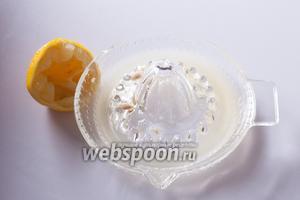 Выжимаем сок половинки лимона.