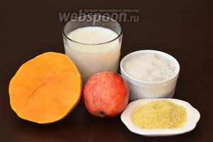 Для приготовления каши нам понадобится сладкая ароматная тыква, яблоки, молоко, сахар, соль, кукурузная крупа.