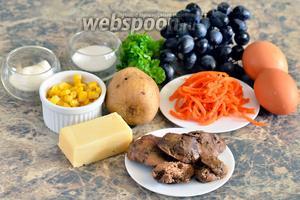 Для приготовления салата Delice вам понадобится соль, майонез, кукуруза, сыр, картофель, петрушка, виноград, морковь корейская, яйца куриные и печень жареная.