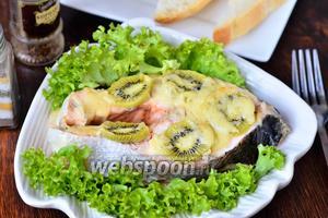 Лосось запечённый с киви под сырной корочкой