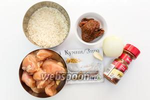 Для приготовления нам понадобятся рис, куриное филе, паприка, чеснок, лук, вяленые помидоры, зира, соль, перец.