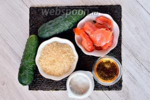 Для приготовления ролл «Мозаика» с сёмгой и огурцом вам понадобится рис, рисовый уксус, сёмга филе кусочками, соль, огурцы и нори.