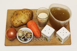 Для приготовления будем использовать следующие продукты: картофель, лук репчатый, морковку, рис, масло подсолнечное, яйца перепелиные, бульон мясной, укроп свежий, соль, перец чёрный молотый.
