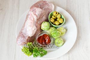 Для приготовления мяса с брюссельской капустой вам понадобится томатная паста, соль, перец красный молотый, петрушка, брюссельская капуста, оливки и свиное мясо.