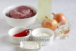 Для приготовления паприкаша нам понадобятся мясо говядины, лук репчатый, масло растительное, мука (по рецепту 1 ст. л., но вполне хватает и 0,5 ст. л.), паприка сладкая, перец острый по желанию, куриный бульон (готовый или из 1/3 кубика).