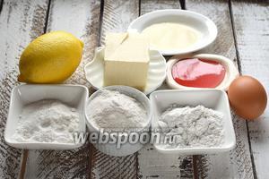 Для приготовления печенья нам понадобится сахарная пудра, мука, картофельный крахмал, молоко, желток, клубничный сироп, лимонная цедра, сливочное масло.