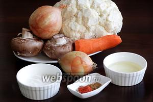 Для приготовления данного блюда возьмём цветную капусту среднего размера, грибы Королевские (подозреваю, что это какой-то парниковый гриб, типа шиитаке), лук репчатый, морковь, сметану, растительное масло и специи любые, по вкусу.