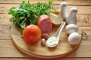 Для приготовления блюда нам необходимо взять колбасный сыр (плотной консистенции), ветчину, помидор свежий, сметану, чеснок, соль, перец, зелень.