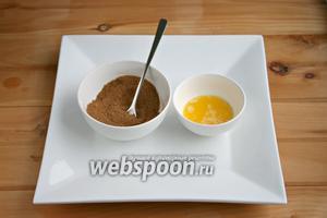 Готовим начинку. В чаше смешать коричневый сахар и корицу. В другой чаше — растопленное масло.