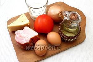 Для приготовления нам понадобятся яйца куриные, молоко, бекон, сыр твёрдый, лук репчатый, соль, помидор и масло растительное.