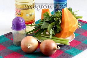 Для начинки возьмём сладкую сочную тыкву, лук, стебли сельдерея, кинзу, зелёный лук, чёрный перец, растительное масло, соль, перец.
