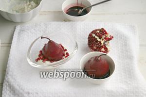 Оформить груши. В нарядную вазочку выложить  крем, сверху водрузить грушу. Обильно полить грушу сиропом и выложить вокруг зёрна граната. Это очень вкусно!