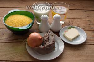 Для приготовления блюда нам нужна кукурузная крупа, молоко, вода, соль, перец чёрный молотый, лук репчатый, растительное масло, сливочное масло, язык свиной или говяжий (отварной).