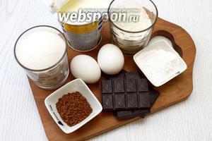 Для приготовления нам понадобятся яйца куриные, сахар, сметана (жирность от 25%), шоколад, мука пшеничная, какао-порошок, сахар ванильный, кипяток, кофе, крахмал и разрыхлитель.